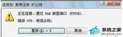 winxp系统笔记本出现宽带连接错误6106的办法介绍