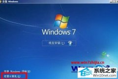 winxp系统误删文件导致一直重启的解决步骤