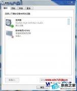 winxp系统音频设备显示未插入的方法