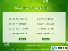 老桃毛win7旗舰版64位下载系统V201908