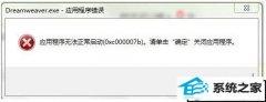 xp系统应用程序无法正常启动(0xc000007b)的方案介绍