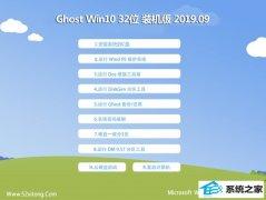 老桃毛 GHOST Win10 1809周年纪念版 32位 V2019.09