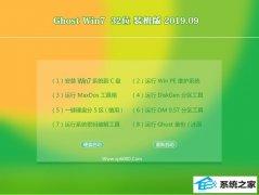 老桃毛 GHOST WIN7 32位 精简版 V2019.09