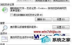 小编修复win10系统打开网页就弹出管理加载项的方案