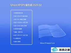 老桃毛 WindowsXP  精简春节装机版 v2020.02