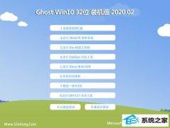 老桃毛 Win10 王牌春节装机版32位 v2020.02