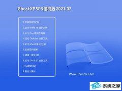 老桃毛WinXP 安全装机版 2021.02