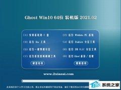 老桃毛Win10 热门装机版 2021.02(64位)