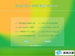 老桃毛Win7 精英装机版 2021.02(32位)