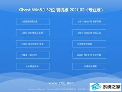 老桃毛Windows8.1 32位 大师装机版 2021.02