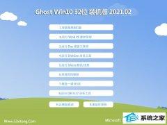 老桃毛Win10 32位 免费装机版 2021.02