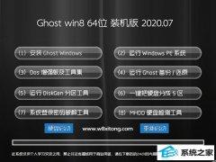 老桃毛Win8.1 2020.07 64位 大师装机版