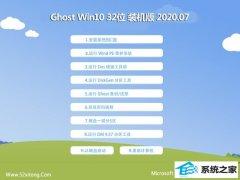 老桃毛Win10 32位 修正装机版 2020.07