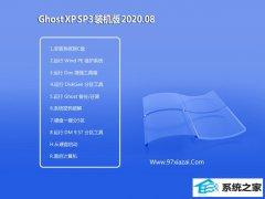 老桃毛WinXP 快速装机版 2020.08