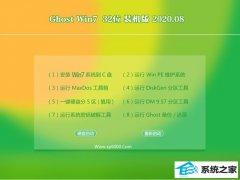 老桃毛Win7 免费装机版 2020.08(32位)