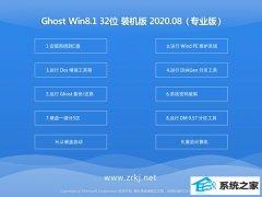 老桃毛Win8.1 32位 完美装机版 2020.08