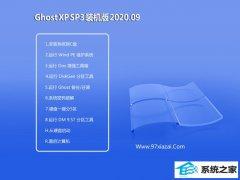 老桃毛Windows xp 专业装机版 2020.09