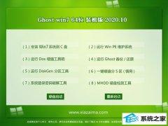 老桃毛Ghost Win7 64位 安全中秋国庆版 2020.10