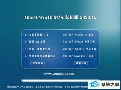 老桃毛Win10 经典装机版 2020.12(64位)